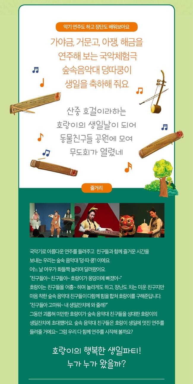 숲 속 음악대 덩따쿵_내용.jpg