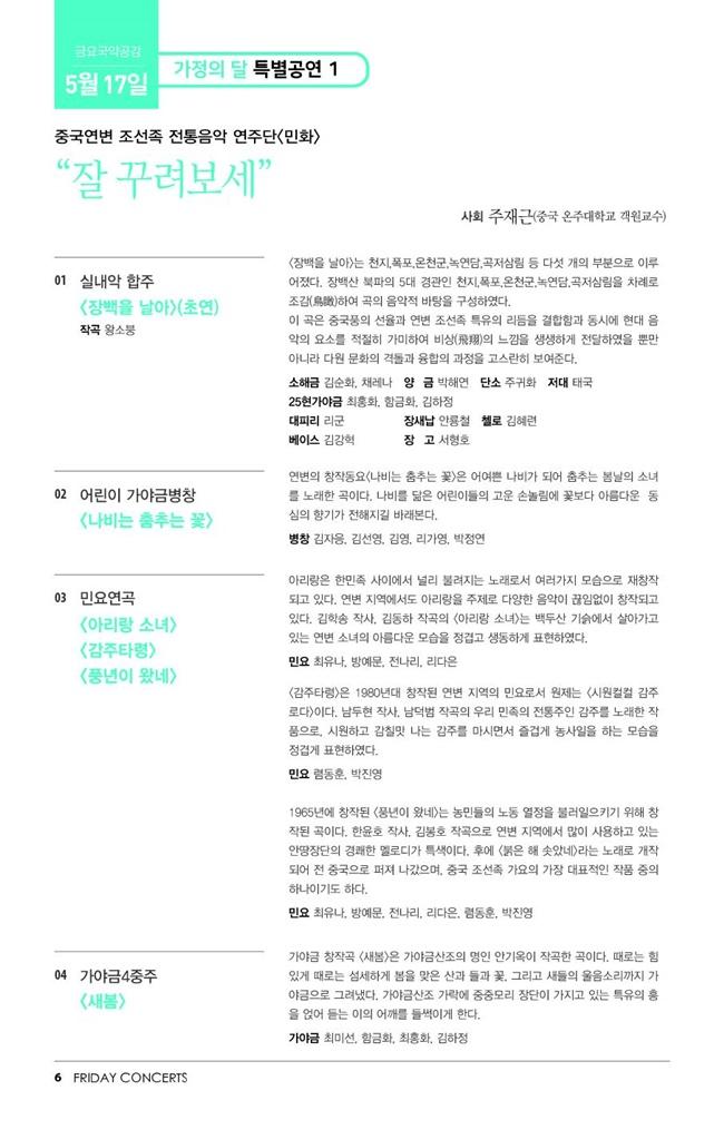 2019 5월 금요국악공감 수정 6 상세.jpg