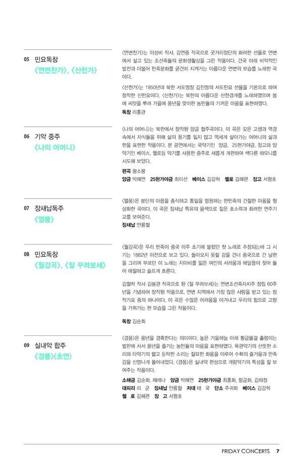 2019 5월 금요국악공감 수정 7 상세.jpg