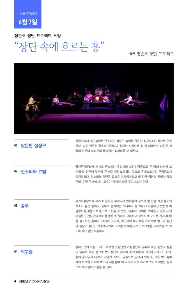 (2) 0607 금요국악공감_상세.jpg