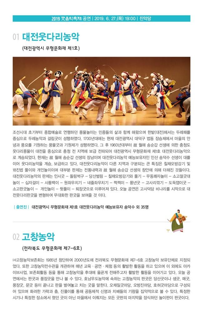 (2) 2019 굿음악축제 공연내용_상세.jpg
