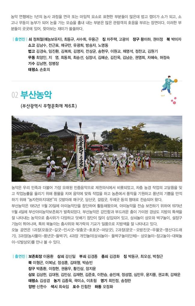 (4) 2019 굿음악축제 공연내용_상세.jpg
